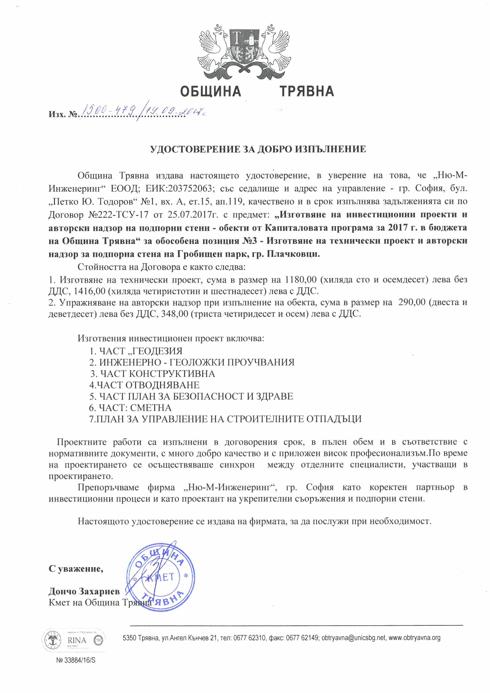 Reference from Municipality of Tryavna