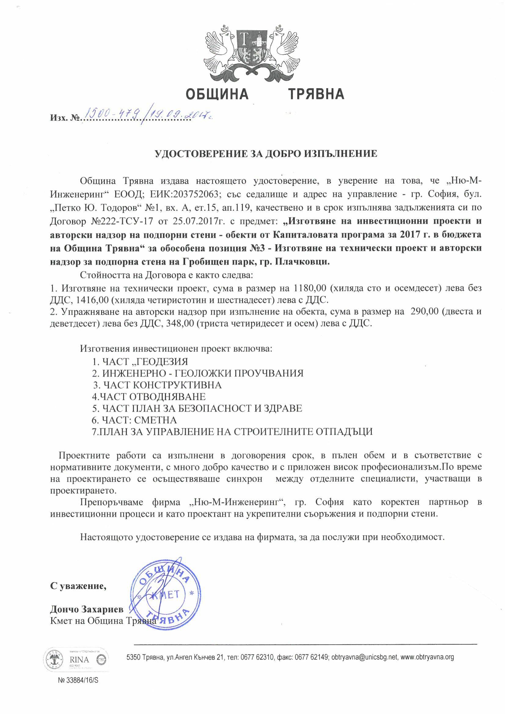 Референция от Община Трявна