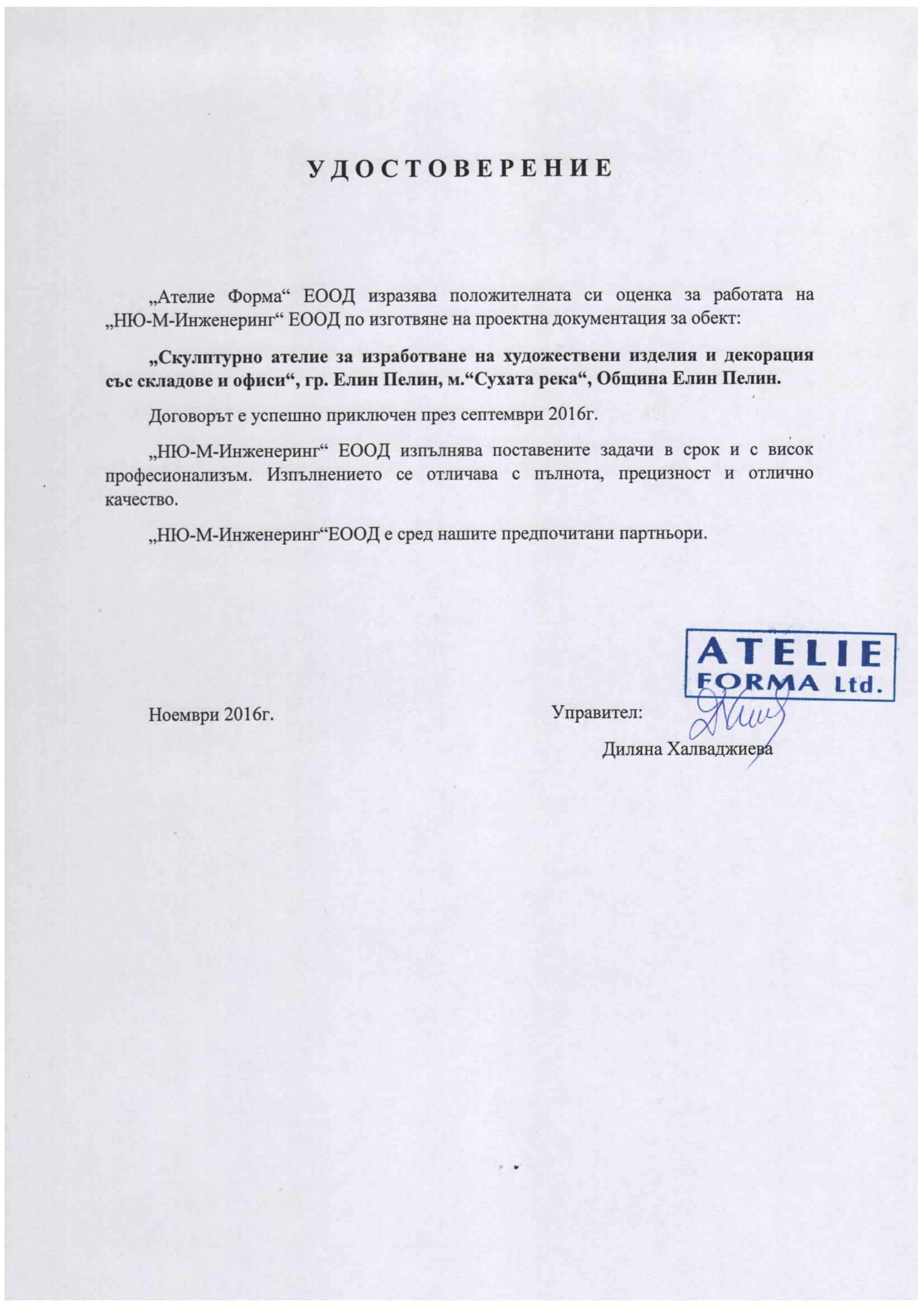 Референция от Ателие Форма