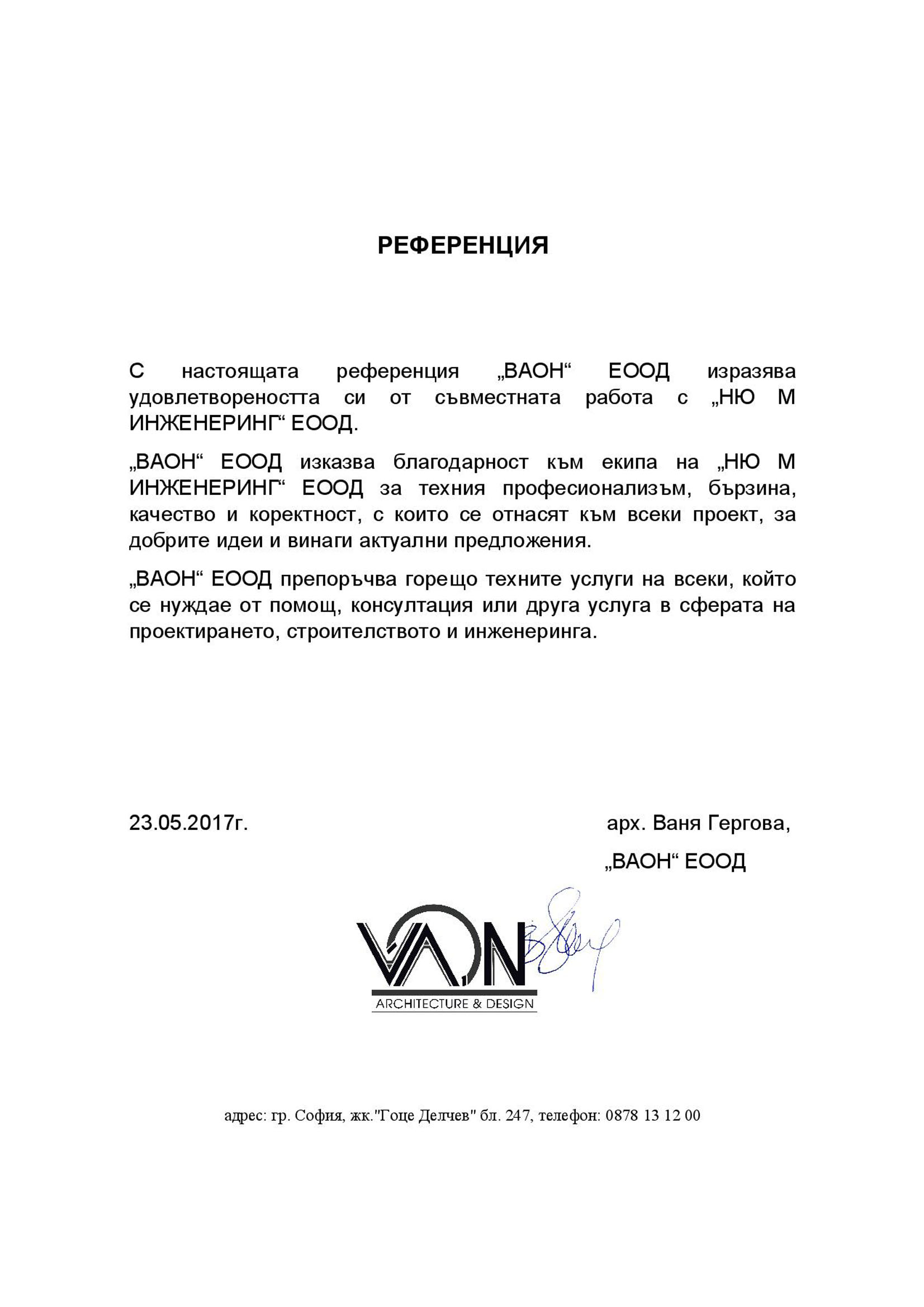 Reference from VAON LTD.